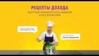 ЧЕСТНЫЙ отзыв Курс Рецепты Дохода Алексея Дощинского