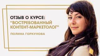 """Горкунова Полина отзыв о курсе """"Востребованный контент-маркетолог"""" Ольги Жгенти"""