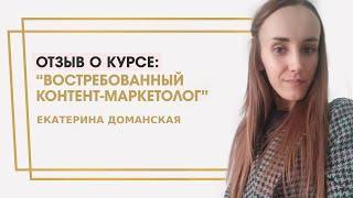 """Доманская Екатерина  отзыв о курсе """"Востребованный контент-маркетолог"""" Ольги Жгенти"""