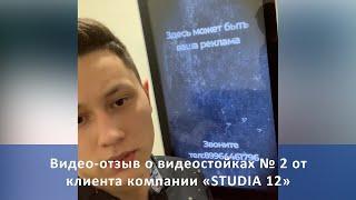 Видео отзыв о видеостойках №2 от клиента компании 'STUDIA 12'