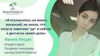 """Отзыв о курсе """"Проджект-менеджер онлайн-школ"""""""