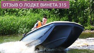 Отзыв о лодке Винета 315 после тест-драйва