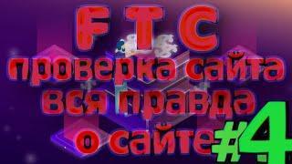 FTC ПРОВЕРКА | КОМПАНИЯ FTC | FTC ОТЗЫВЫ / ВСЯ ПРАВДА О САЙТЕ часть 4