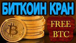 ЗАРАБОТОК БЕЗ ВЛОЖЕНИЙ биткоин кран faucet coin как заработать в интернете без вложений