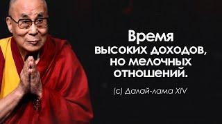 Парадоксы современной жизни. Далай-лама XIV цитаты и афоризмы.