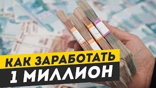 Как заработать миллион рублей в Интернете (Мой результат за 45 дней)