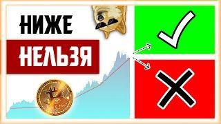 БИТКОИН, ДЕРЖИСЬ!!! | Биткоин Прогноз Крипто Новости | Bitcoin BTC Как заработать 2021 ETH