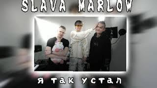 SLAVA MARLOW - Я ТАК УСТАЛ (ПРЕМЬЕРА ТРЕКА 2020) С НОВОГО АЛЬБОМА