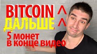 Что я продал! Криптовалюта прогноз курса биткоин что дальше. Что куплю: NEAR, ATOM, IOTA, QTUM, AION
