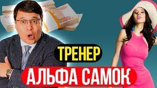 ДЕНИС БАЙГУЖИН - ДАМСКИЙ КАППЕР / ОСТОРОЖНО! Развод на женских тренингах