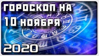 ГОРОСКОП НА 10 НОЯБРЯ 2020 ГОДА / Отличный гороскоп на каждый день / #гороскоп