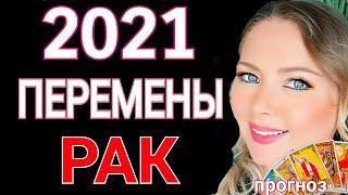 НОВОСТИ! РАК 2021 год! РАК ТАРО ГОРОСКОП на 2021 год