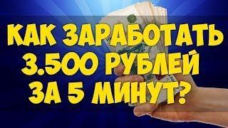 КАК ЗАРАБОТАТЬ В ИНТЕРНЕТЕ +3500 РУБЛЕЙ В ДЕНЬ! Заработок денег без вложений, Инвестиции в бизнес