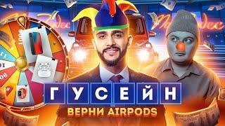 Гусейн Гасанов украл у меня AirPods / Курс «Мышление миллионера»