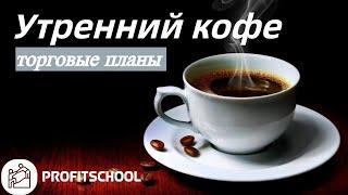 ☕ Утренний кофе [ Как повысить профитность торговли ] #форекс #трейдинг #прогноз #forex #бизнес