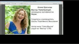 Алена Краснова. Сила Рода