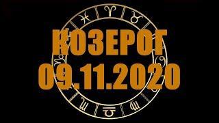 Гороскоп на 09.11.2020 КОЗЕРОГ
