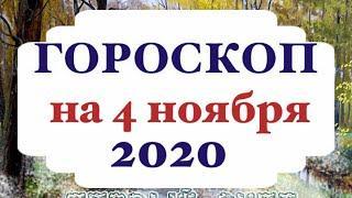 Гороскоп на завтра 4 ноября 2020 г. для всех знаков зодиака. Гороскоп на сегодня 4 ноября 2020 г