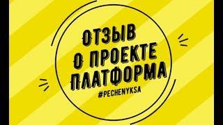 Отзыв о проекте Платформа internet-platform.ru Проект платформа развод или нет?