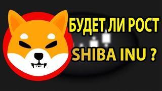 ЧТО ПРОИСХОДИТ С SHIBA INU | SHIBA INU НОВОСТИ | SHIBA INU ПРОГНОЗ