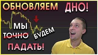 Обновляет дно BTC! Анализ цены биткоина, Прогноз криптовалюты BTCusd (btc), курс криптовалют