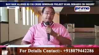 RAVI NAIK ALLEGES RS 536 CRORE SEWERAGE PROJECT SCAM; DEMANDS CBI INQUIRY