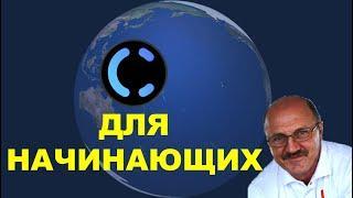 11.00  Презентация CROWD1 для начинающих:Борис Багаев
