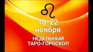 ♌ЛЕВ. 16-22 ноября 2020 Таро-прогноз/Таро-Гороскоп Лев@Ирина Захарченко! Авторская Школа ТАРО
