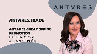 Antares.trade. Окончание Antares Great Spring Promotion на платформе Антарес Трейд в проекте Antares