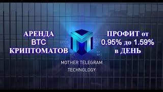 Новый инвестиционный проект Motherwallet