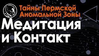 Медитация и Контакт в Пермской Аномальной Зоне. Эзотерика и уфология