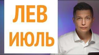 Лев Июль гороскоп   харизма на максимум, нарушая запреты  Душевный гороскоп Павел Чудинов