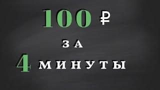 ПРОСТОЙ СПОСОБ ЗАРАБОТАТЬ В ИНТЕРНЕТЕ БЕЗ ВЛОЖЕНИЙ 100 рублей за 4 минуты в 2021 году для новичков