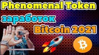 Заработок Bitcoin 2021 Phenomenal Token обзор отзывы феноменал токен биткоин