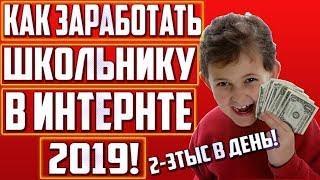 КАК ЗАРАБОТАТЬ ШКОЛЬНИКУ В ИНТЕРНЕТЕ 2019   Заработок для школьника 2019