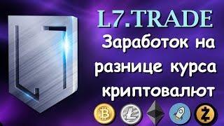 L7trade - Заработок на разнице курса криптовалют. Мультивалютный межбиржевой обмен.