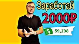 ЗАРАБОТАЙ 2000 РУБЛЕЙ В ЧАС БЕЗ ВЛОЖЕНИЙ | Яндекс Толока Заработок 2020