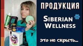 Сибирское здоровье продукция. Я В ШОКЕ! Мой честный отзыв о продукте Siberian Wellness
