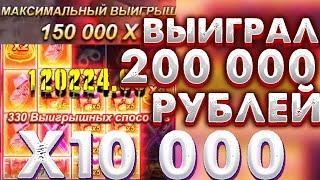 БОНУС ЗА 40 000 РУБЛЕЙ ДАЛА X10.000 SAN QUENTIN ВЫИГРАЛ 200 000 РУБЛЕЙ // ЗАНОС НЕДЕЛИ // ЗАНОС ГОДА