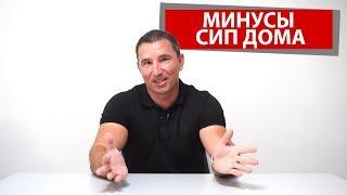 Отзыв о строительстве каркасного СИП дома в Москве