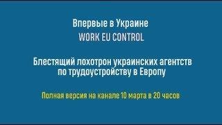 ЛОХОТРОН ПО ТРУДОУСТРОЙСТВУ В ЕВРОПУ   АНОНС