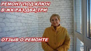 АНАПА 30.04.2020  РЕМОНТ ПОД КЛЮЧ#ОТЗЫВ О РЕМОНТЕ