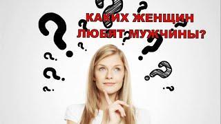 КАКИХ ЖЕНЩИН ЛЮБЯТ МУЖЧИНЫ  Важные женские роли для мужчин Андрей Дуйко
