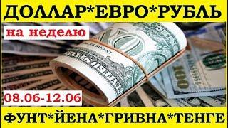 Курс доллара на неделю, курс рубля, курс евро, евродоллар, йена, британский фунт, тенге, гривна.ИЮНЬ