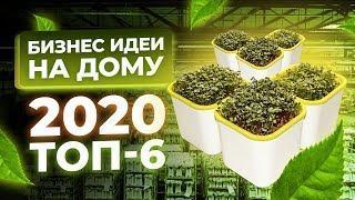 ★ТОП 6 бизнес идеи на дому 2020. Бизнес на дому. Бизнес 2020. Бизнес дома