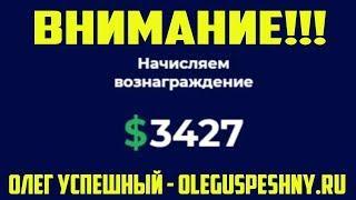 ИНТЕРЕСНАЯ ИСТОРИЯ ПРО ЛОХОТРОН МОШЕННИКОВ 2020