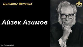 Айзек Азимов - Цитаты Великих #97