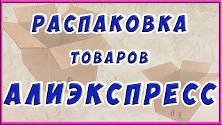 Распаковка товаров с AliExpress | Посылки с Алиэкспресс ОБЗОР | Отзыв о Косметики с Алиэкспресс