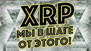 РИППЛ XRP: GOOGLE + РИППЛ / ПОБЕДА SEC В ДЕЛЕ | Новости криптовалюта RIPPLE, Рипл