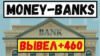 MONEY-BANKS.BIZ - ЭКОНОМИЧЕСКАЯ ИГРА С ВЫВОДОМ ДЕНЕГ И ВЫВОД ДЕНЕГ С ИГРЫ MONEY BANKS.
